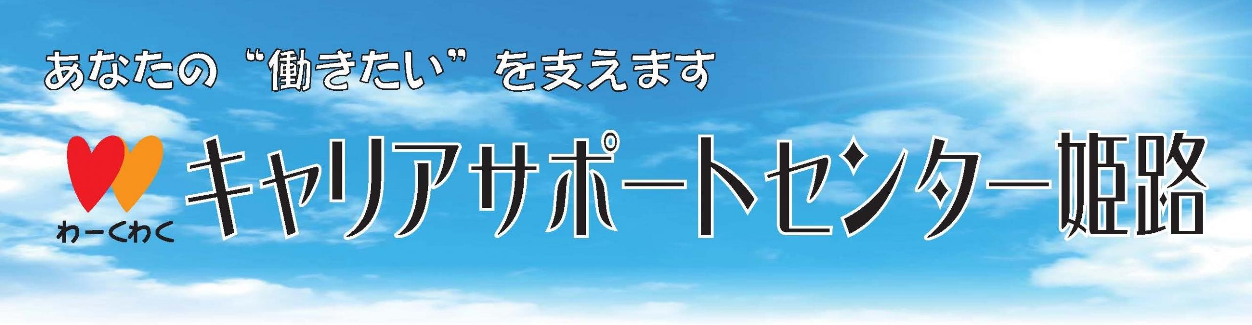 一般社団法人わーくわくねっと キャリアサポートセンター姫路